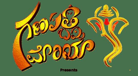 Bappa  Morya Kannada