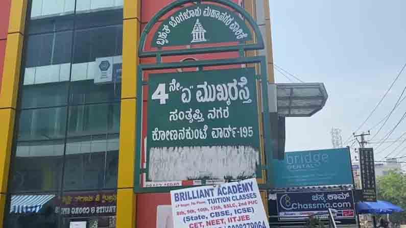 Bengaluru Double murder
