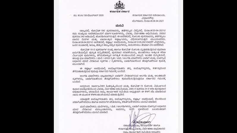 Karnataka-Govt