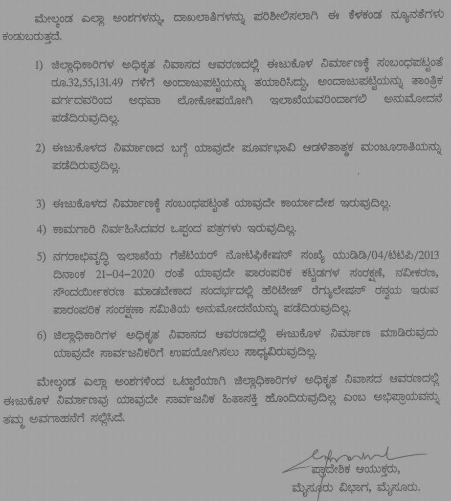 regional commissioner gc prakash submits 2 reports on mysuru dc rohini sindhuri swimming pool construction