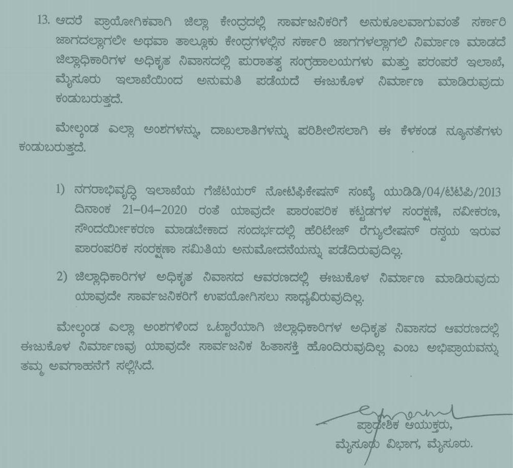 regional commissioner gc prakash submits 2 reports on mysuru dc rohini sindhuri swimming pool construction 1