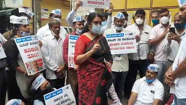 Aam Aadmi Party protest