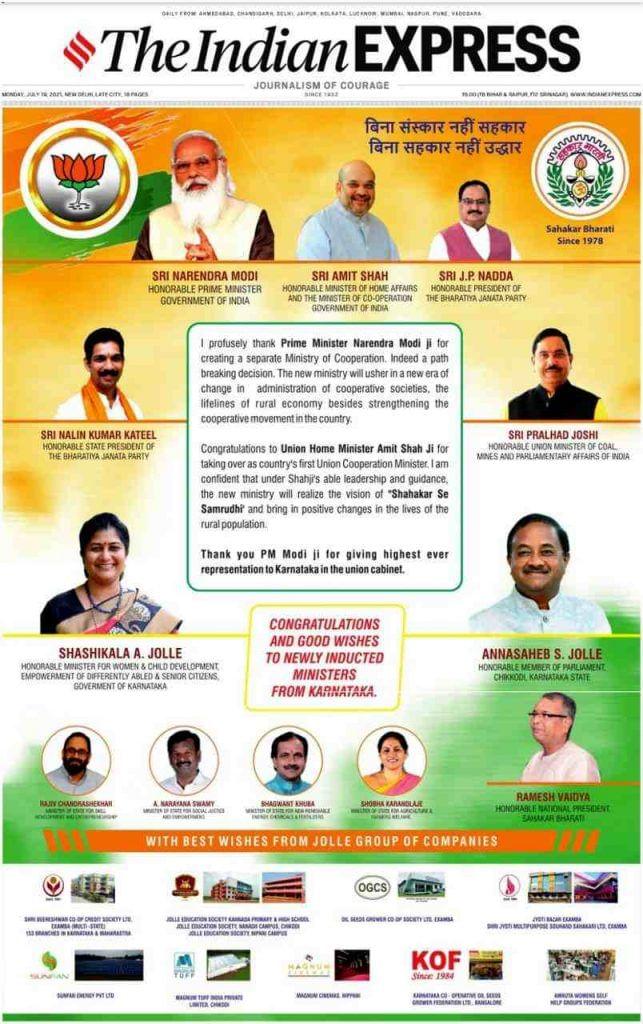 Karnataka Minister Shashikala Jolle front page advertisement in national daily raises eyebrows in Karnataka bjp