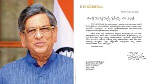 SM Krishna wishes Basavaraj Bommai
