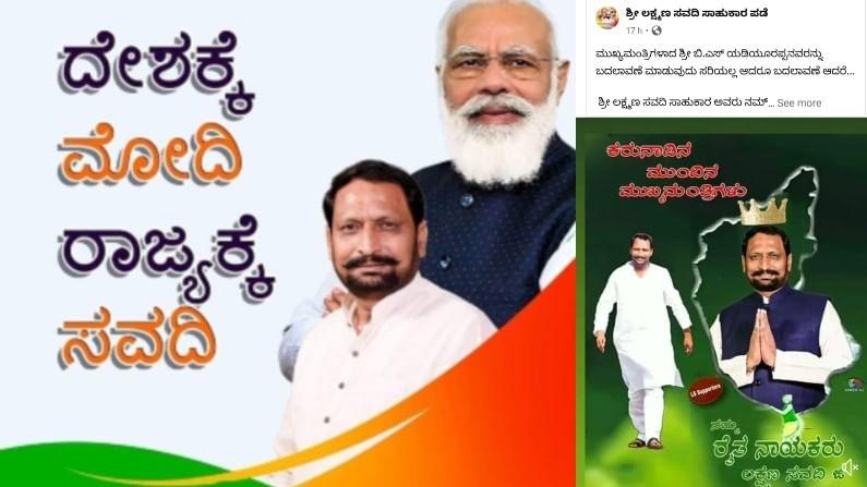 Laxman Savadi Next CM Posts