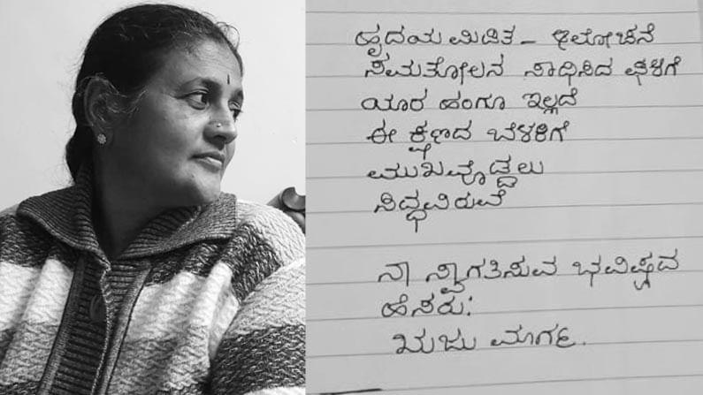 avithakavthe jyothi guruprasad