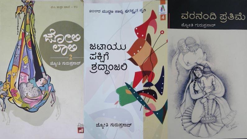 avithakavithe jyothi guruprasad