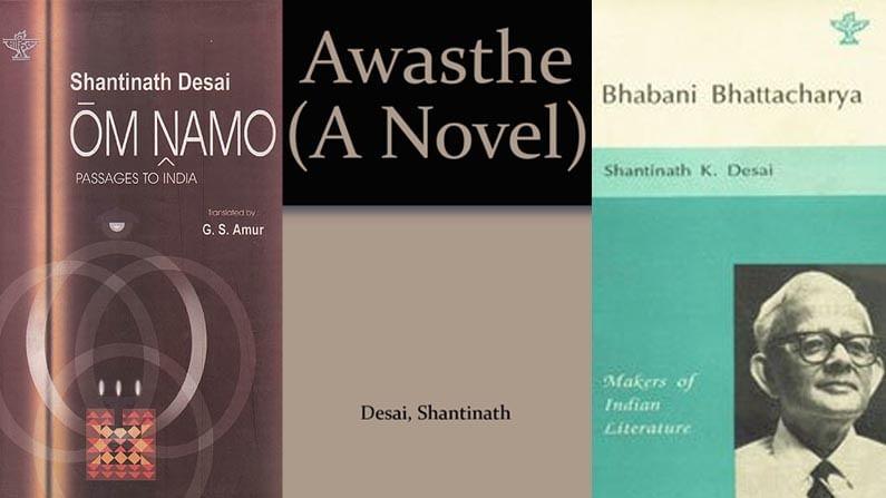 Shantinath Desai's Birthday