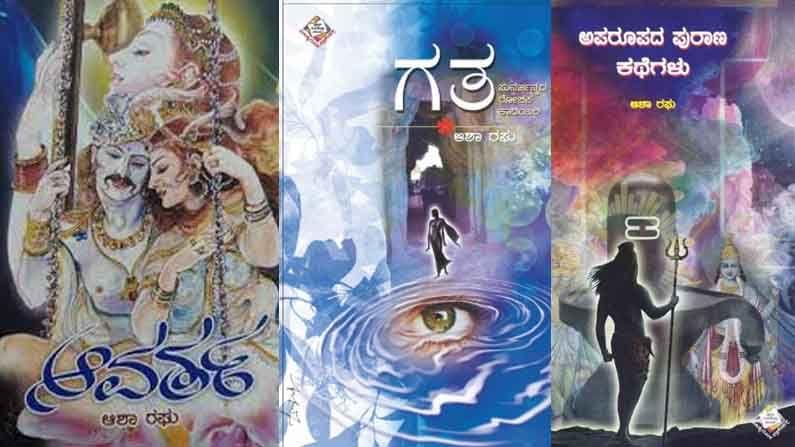 Acchigoo modhalu asha raghu books