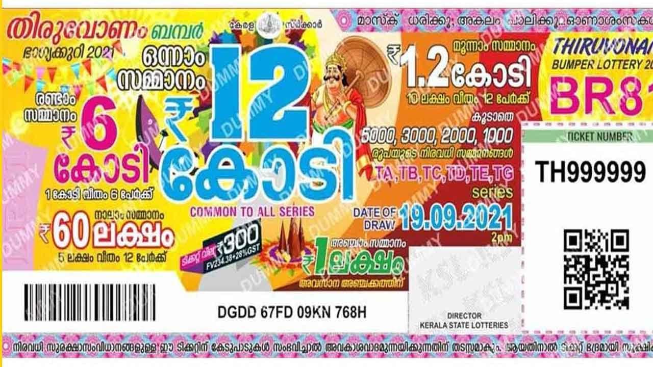 Thiruvonam Bumper Lottery