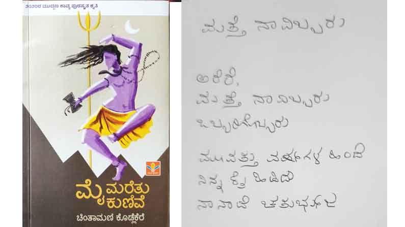 AvithaKavithe Chintamani Kodlekere