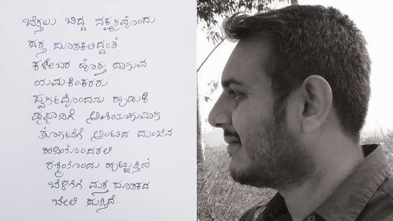 AvithaKavithe Prakash Ponnachi