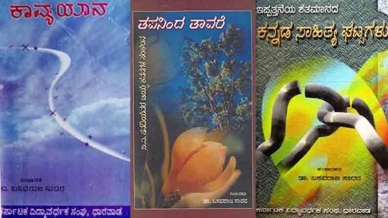 AvithaKavithe Basavaraj Sadar