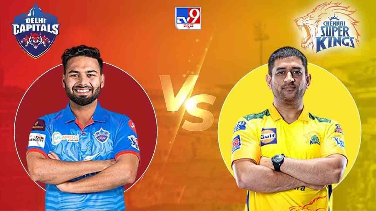 DC vs CSK Qualifier 1, IPL 2021: ಇಂದು ಮೊದಲ ಕ್ವಾಲಿಫೈಯರ್ನಲ್ಲಿ ಡೆಲ್ಲಿ-ಚೆನ್ನೈ ಮುಖಾಮುಖಿ: ಗೆದ್ದರೆ ನೇರ ಫೈನಲ್ಗೆ