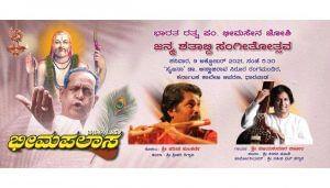 Dharwad, Pandit Bhimsen Joshi Music Programme