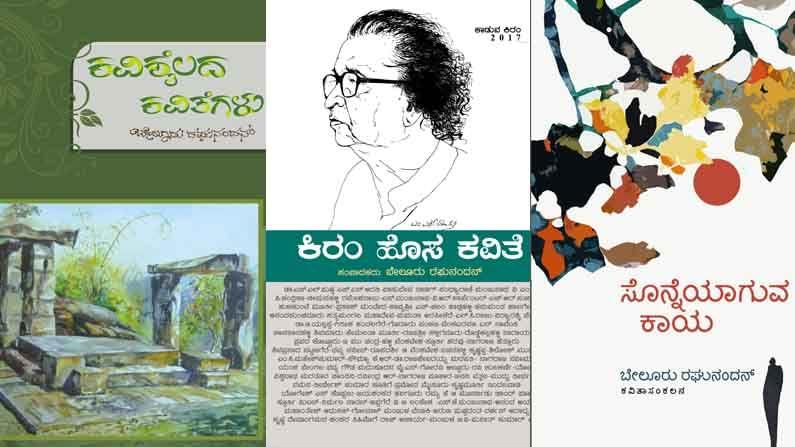 AvithaKavithe Beluru Raghunandan