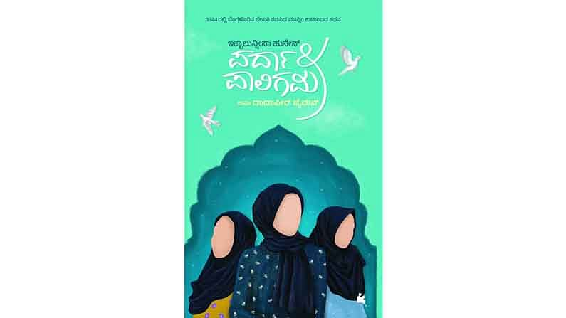 Acchigoo Modhalu DadaPeer Jaiman Neelakurinji kannada Short stories