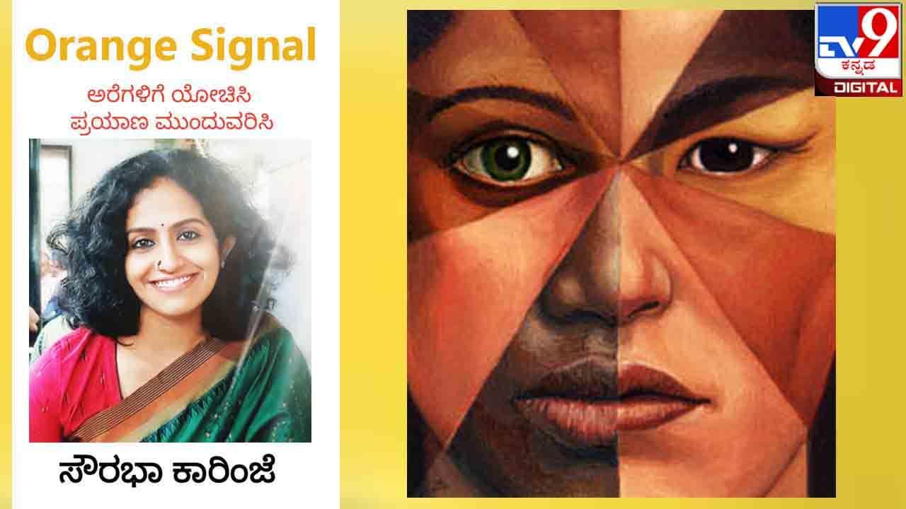 Orange Signal Sowarabha Karinje on Color Discrimination