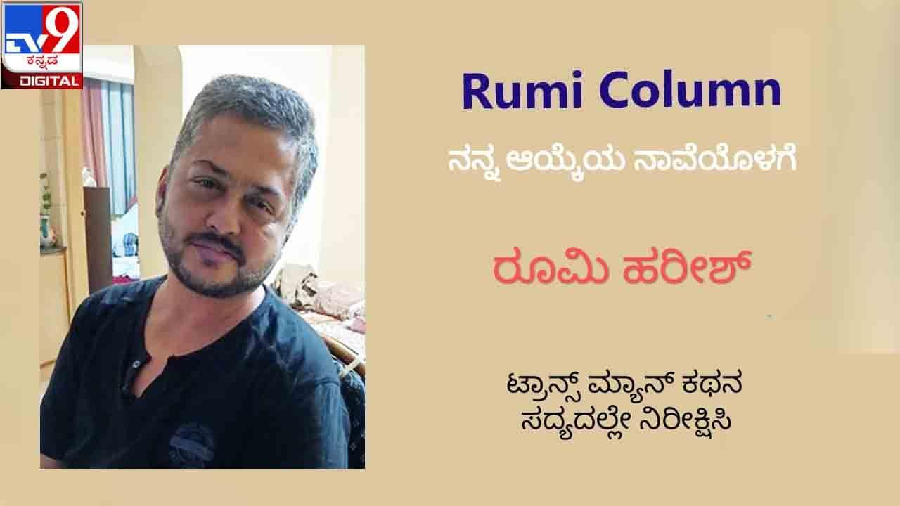 Rumi Column by Rumi Harish Trans man