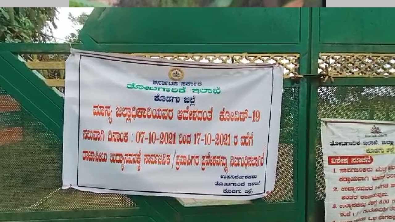 ಕೊಡಗು: ಅಕ್ಟೋಬರ್ 17 ರವೆಗೆ ಪ್ರವಾಸಿ ಕೇಂದ್ರ ಬಂದ್; ಜಿಲ್ಲಾಡಳಿತದಿಂದ ಮಹತ್ವದ ಆದೇಶ