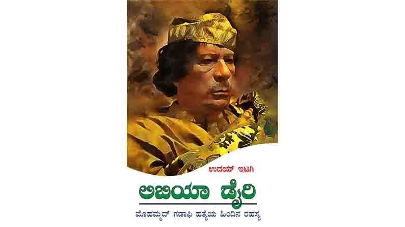 Acchigoo Modhalu excerpt of Shakespearana Shreemathi Kannada Play by Writer Uday Itagi